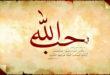love_radi_Allaha