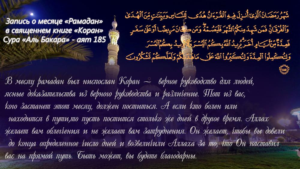 Рамадан и Коран упоминание