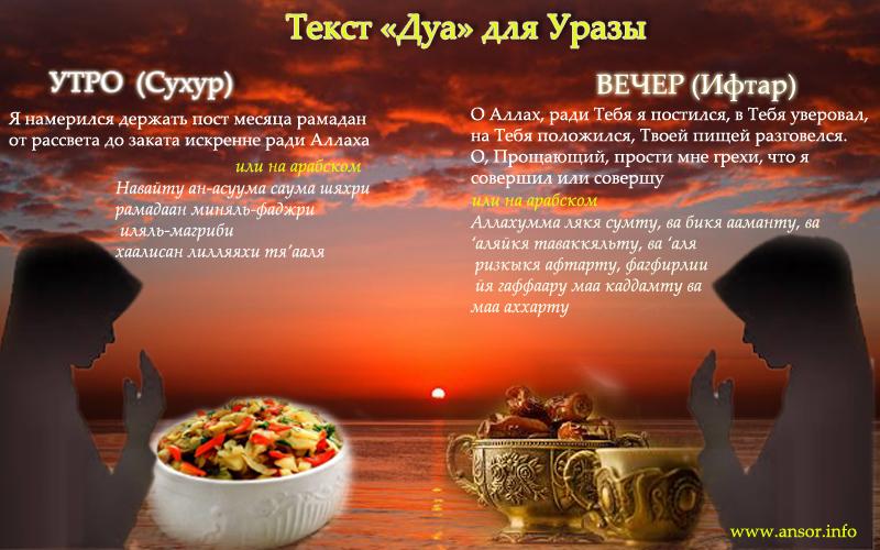 Сухур в Рамадане и текст ифтара