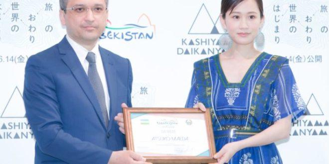 Знаменитая японская актриса назначена послом туристического бренда Узбекистана в Японии